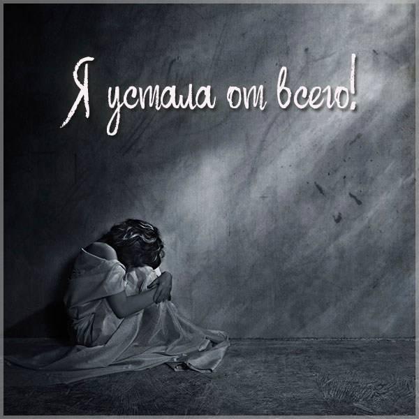 Картинка я устала от всего грустная - скачать бесплатно на otkrytkivsem.ru