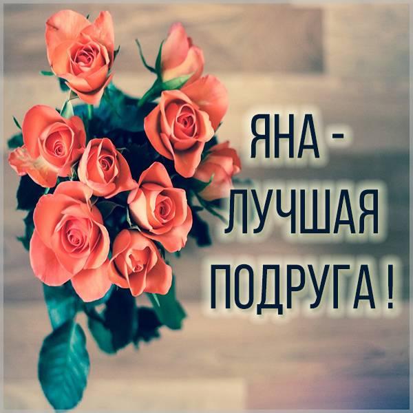 Картинка Яна лучшая подруга - скачать бесплатно на otkrytkivsem.ru