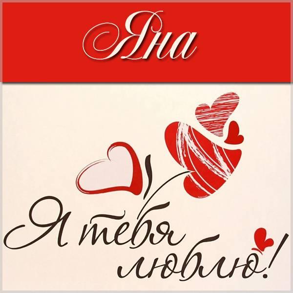 Картинка Яна я тебя люблю - скачать бесплатно на otkrytkivsem.ru
