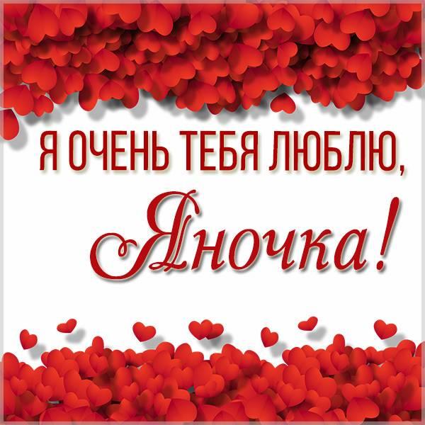 Картинка Яночка я тебя очень люблю - скачать бесплатно на otkrytkivsem.ru
