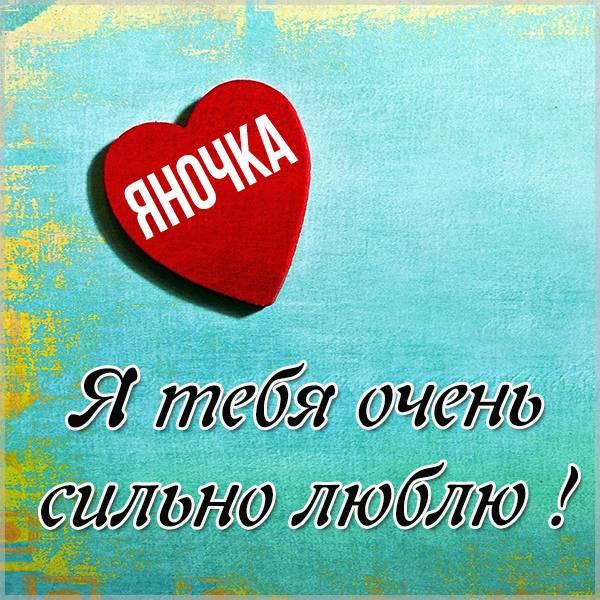 Картинка Яночка я тебя очень сильно люблю - скачать бесплатно на otkrytkivsem.ru