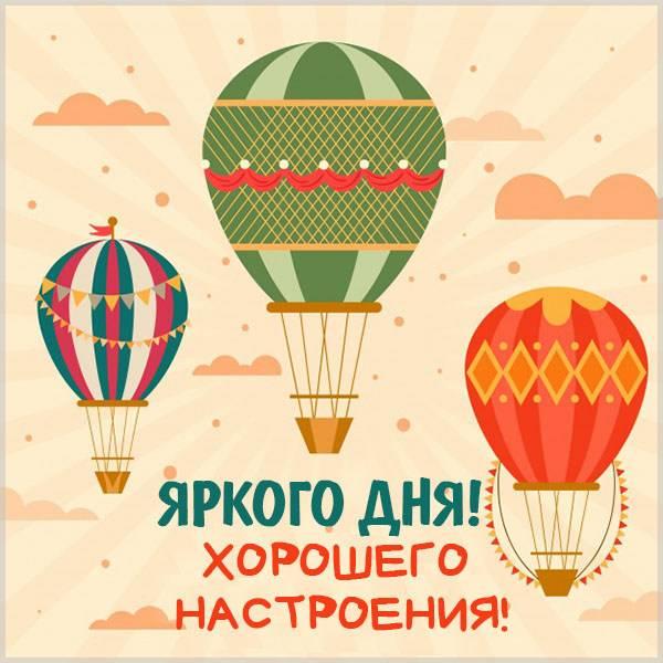 Картинка яркого дня и хорошего настроения - скачать бесплатно на otkrytkivsem.ru
