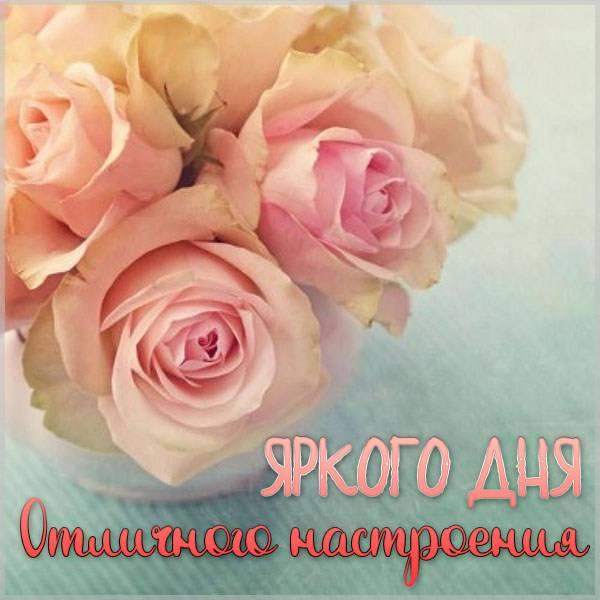 Картинка яркого дня и отличного настроения - скачать бесплатно на otkrytkivsem.ru
