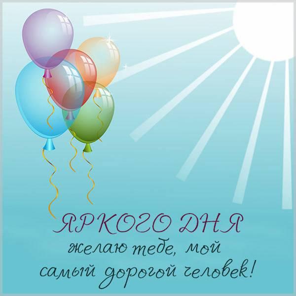 Картинка яркого дня с надписью со словами - скачать бесплатно на otkrytkivsem.ru