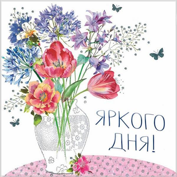 Картинка яркого дня женщине - скачать бесплатно на otkrytkivsem.ru