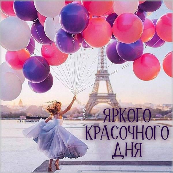 Картинка яркого красочного дня - скачать бесплатно на otkrytkivsem.ru