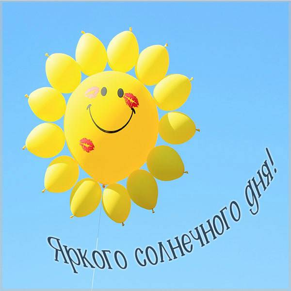 Картинка яркого солнечного дня - скачать бесплатно на otkrytkivsem.ru