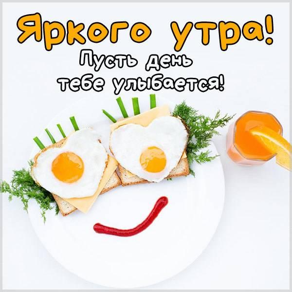 Картинка яркого утра красивая с надписью - скачать бесплатно на otkrytkivsem.ru