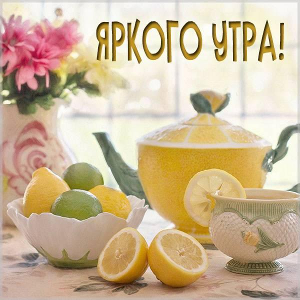 Картинка яркого утра красивая - скачать бесплатно на otkrytkivsem.ru