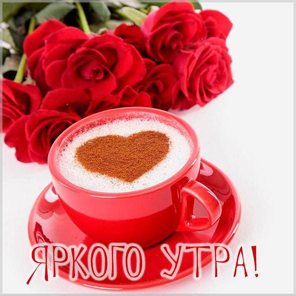 Картинка яркого утра с надписью - скачать бесплатно на otkrytkivsem.ru