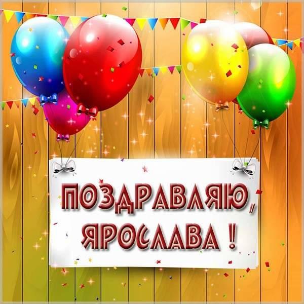 Картинка Ярослава поздравляю - скачать бесплатно на otkrytkivsem.ru