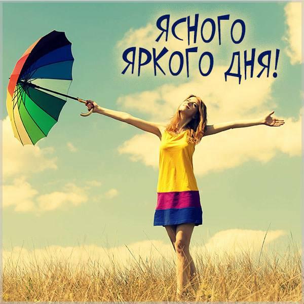 Картинка ясного яркого дня - скачать бесплатно на otkrytkivsem.ru