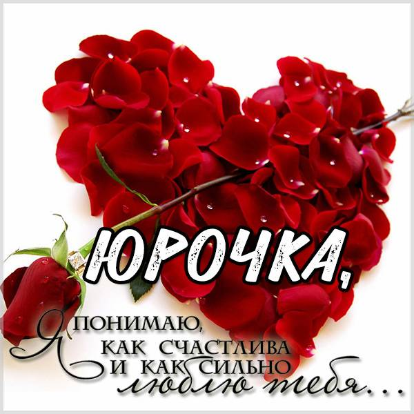 Картинка Юрочка я тебя очень люблю - скачать бесплатно на otkrytkivsem.ru