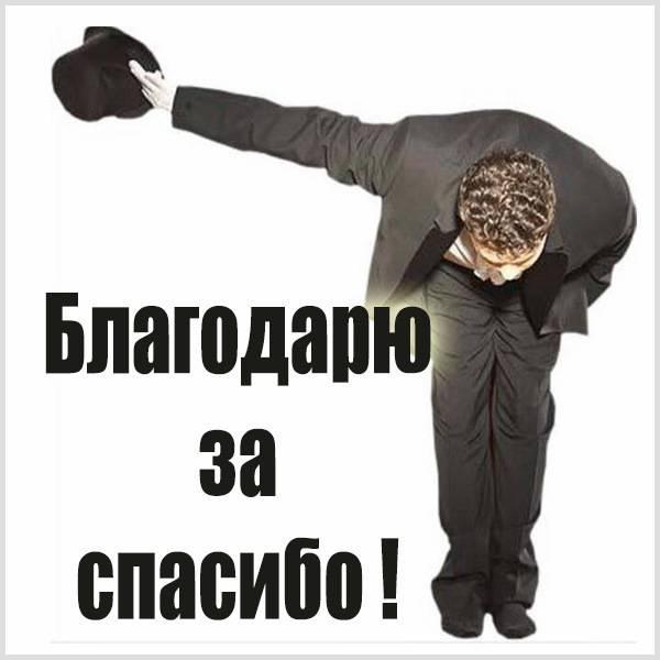 Картинка за спасибо - скачать бесплатно на otkrytkivsem.ru