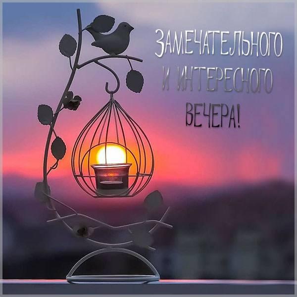 Картинка замечательного и интересного вечера - скачать бесплатно на otkrytkivsem.ru