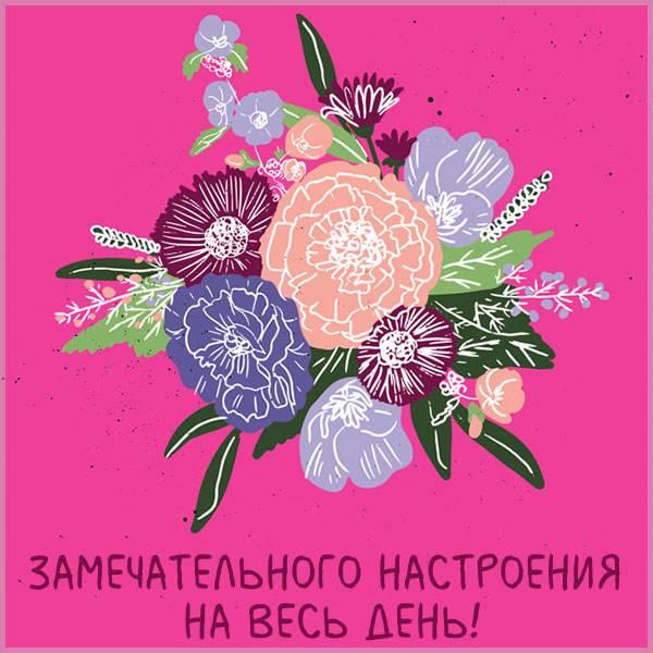 Картинка замечательного настроения на весь день красивая - скачать бесплатно на otkrytkivsem.ru
