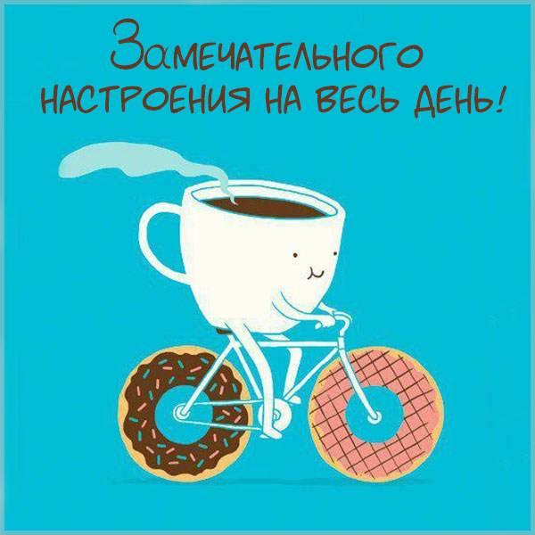 Картинка замечательного настроения на весь день - скачать бесплатно на otkrytkivsem.ru