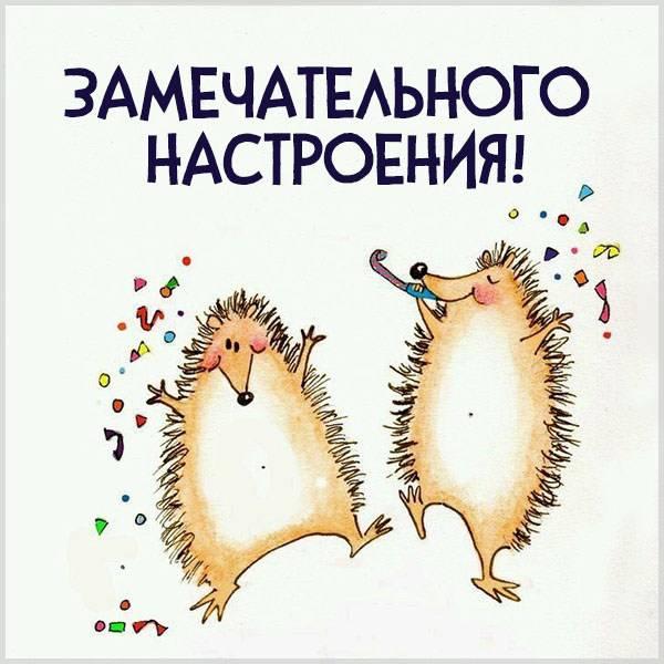 Картинка замечательного настроения прикольная - скачать бесплатно на otkrytkivsem.ru