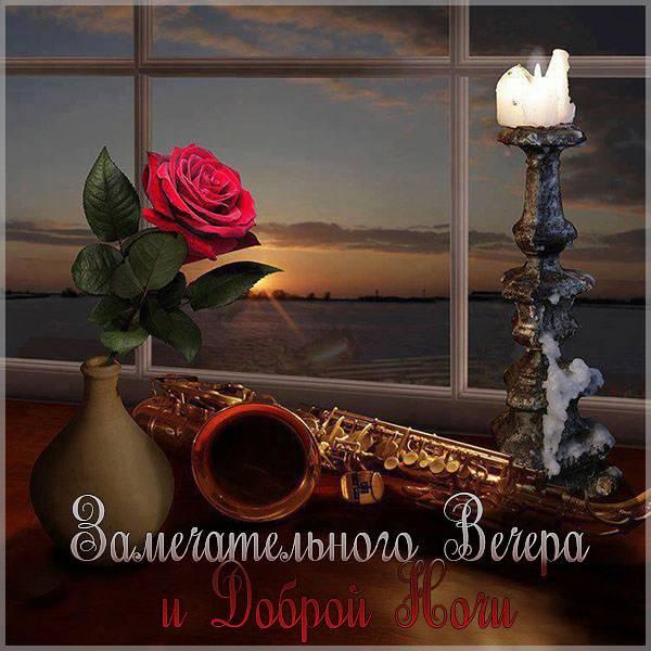 Картинка замечательного вечера и доброй ночи - скачать бесплатно на otkrytkivsem.ru
