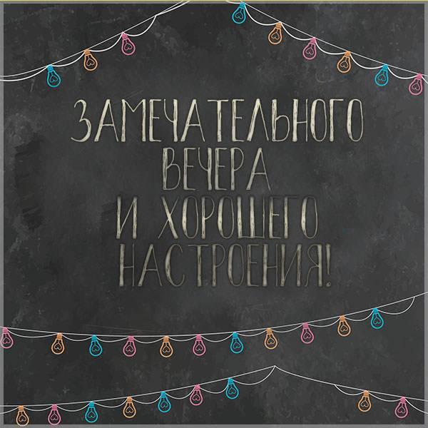 Картинка замечательного вечера и хорошего настроения - скачать бесплатно на otkrytkivsem.ru