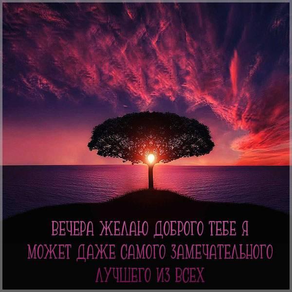 Картинка замечательного вечера красивая с надписью - скачать бесплатно на otkrytkivsem.ru