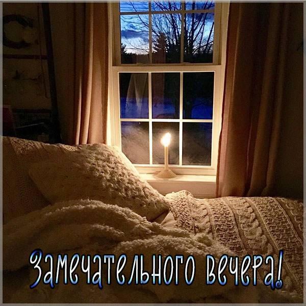Картинка замечательного вечера красивая - скачать бесплатно на otkrytkivsem.ru