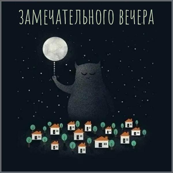 Картинка замечательного вечера прикольная - скачать бесплатно на otkrytkivsem.ru