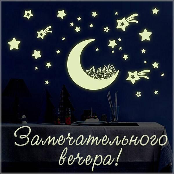 Картинка замечательного вечера с надписью - скачать бесплатно на otkrytkivsem.ru