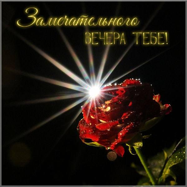 Картинка замечательного вечера тебе - скачать бесплатно на otkrytkivsem.ru