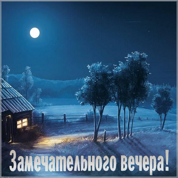 Картинка замечательного вечера - скачать бесплатно на otkrytkivsem.ru