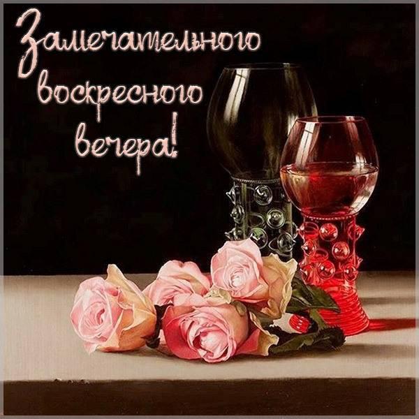 Картинка замечательного воскресного вечера - скачать бесплатно на otkrytkivsem.ru