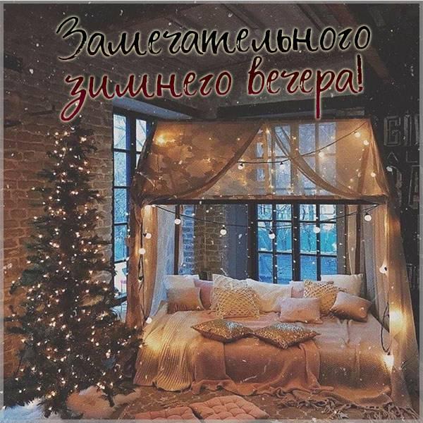 Картинка замечательного зимнего вечера - скачать бесплатно на otkrytkivsem.ru