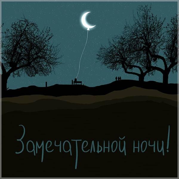Картинка замечательной ночи - скачать бесплатно на otkrytkivsem.ru