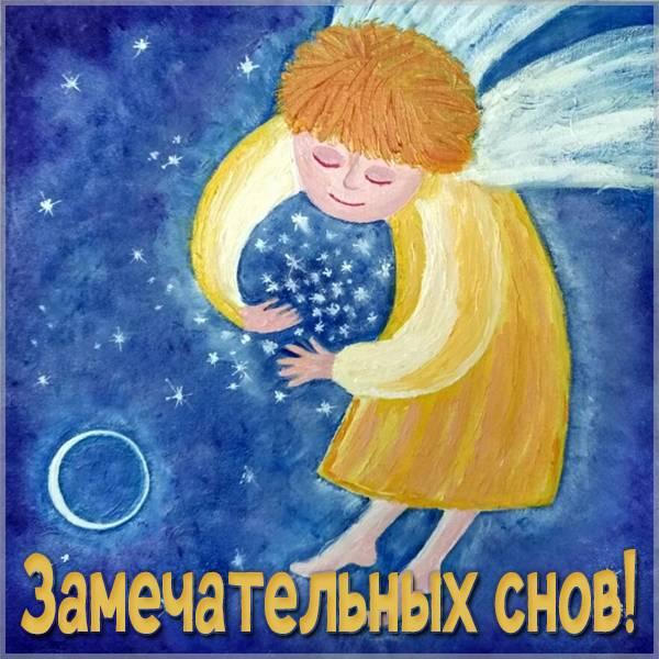 Картинка замечательных снов - скачать бесплатно на otkrytkivsem.ru