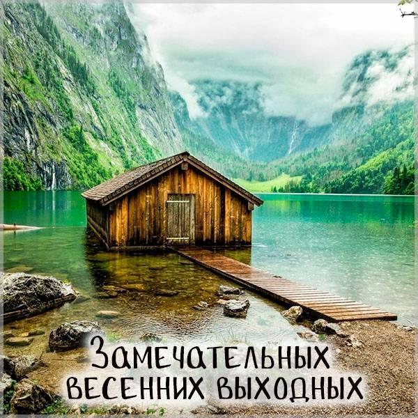 Картинка замечательных весенних выходных - скачать бесплатно на otkrytkivsem.ru