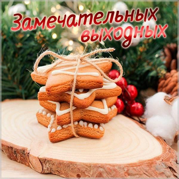 Картинка замечательных зимних выходных - скачать бесплатно на otkrytkivsem.ru