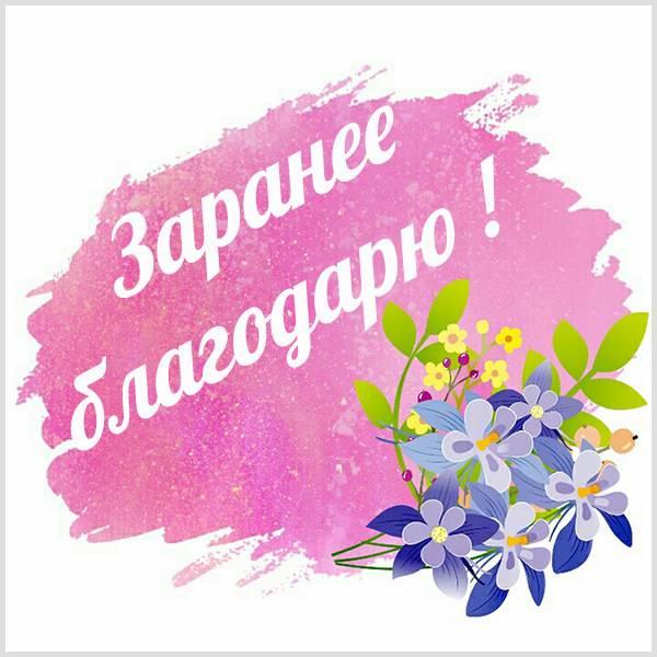 Картинка заранее благодарю - скачать бесплатно на otkrytkivsem.ru