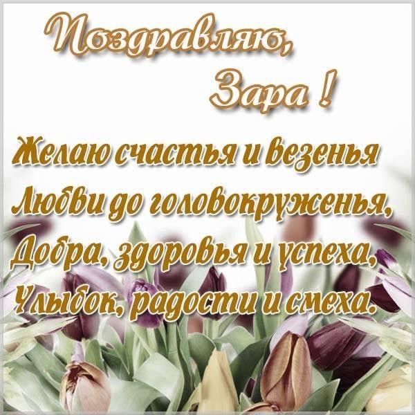 Картинка Заре с цветами - скачать бесплатно на otkrytkivsem.ru