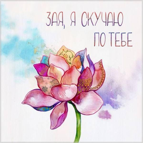 Картинка зая я скучаю по тебе - скачать бесплатно на otkrytkivsem.ru