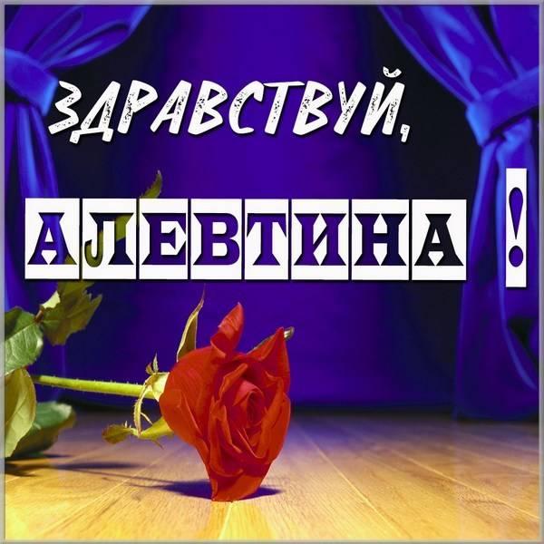 Картинка здравствуй Алевтина - скачать бесплатно на otkrytkivsem.ru