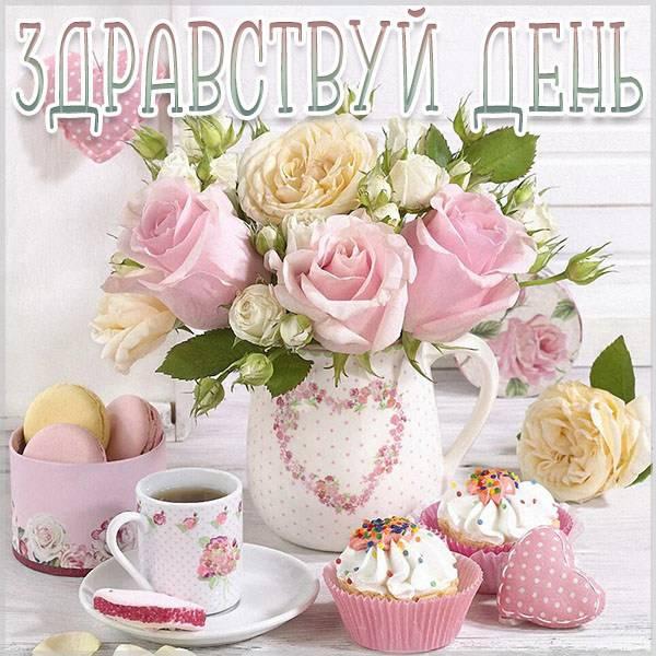 Картинка здравствуй день - скачать бесплатно на otkrytkivsem.ru