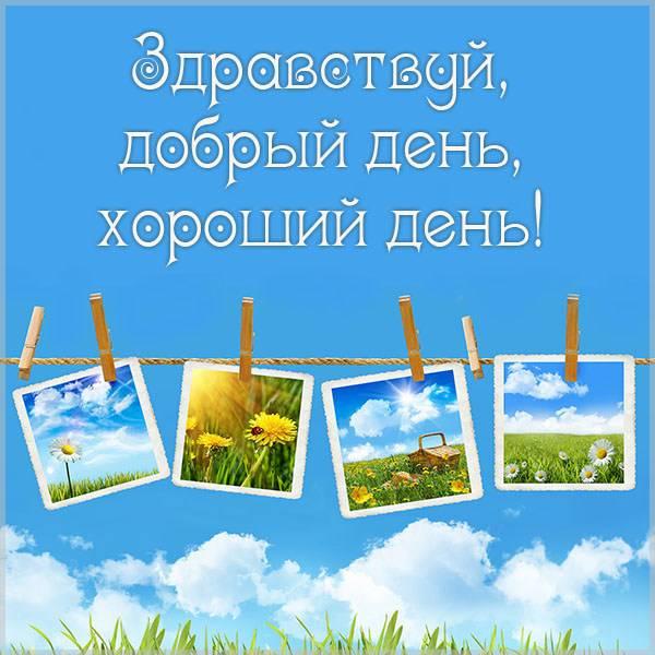 Картинка здравствуй добрый день хороший день - скачать бесплатно на otkrytkivsem.ru