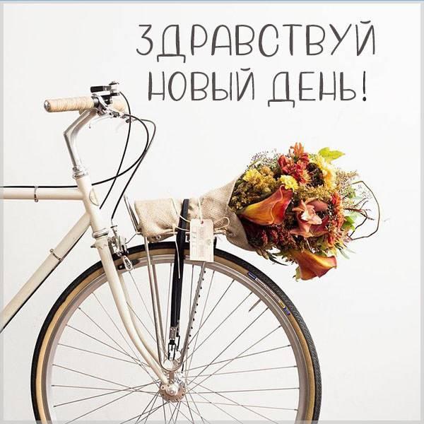 Картинка здравствуй новый день красивая - скачать бесплатно на otkrytkivsem.ru