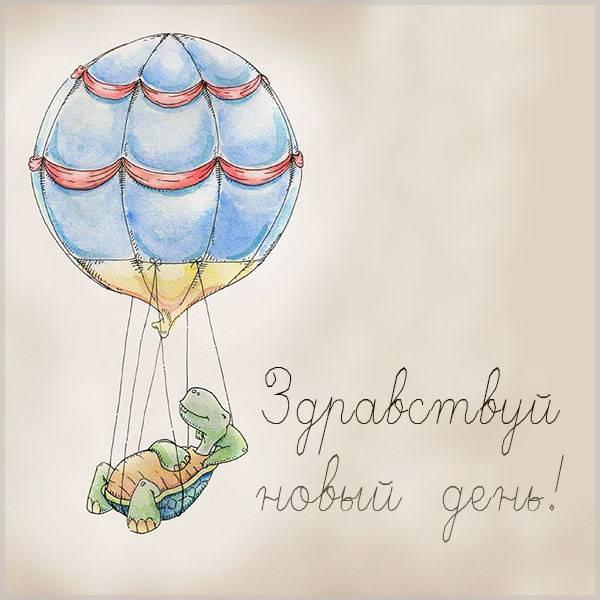 Картинка здравствуй новый день с надписью - скачать бесплатно на otkrytkivsem.ru