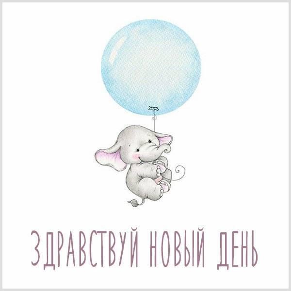 Картинка здравствуй новый день - скачать бесплатно на otkrytkivsem.ru