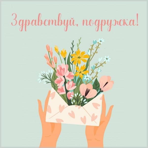 Картинка здравствуй подружка - скачать бесплатно на otkrytkivsem.ru
