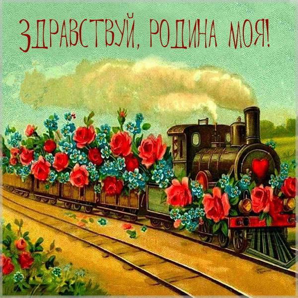 Картинка здравствуй родина моя - скачать бесплатно на otkrytkivsem.ru