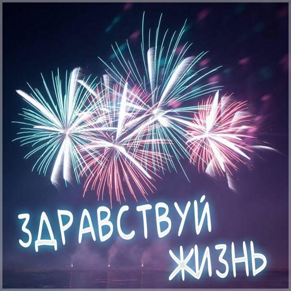 Картинка здравствуй жизнь - скачать бесплатно на otkrytkivsem.ru