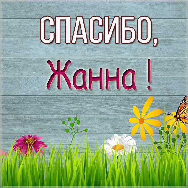 Картинка Жанна спасибо - скачать бесплатно на otkrytkivsem.ru