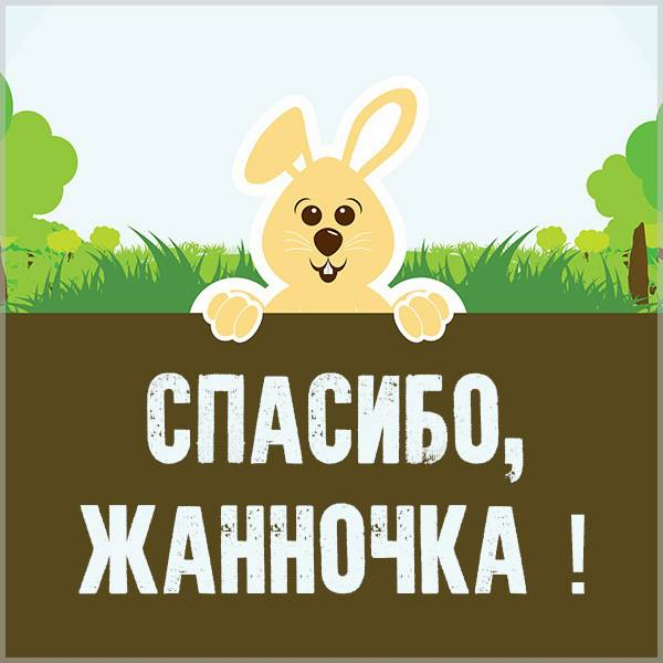 Картинка Жанночка спасибо - скачать бесплатно на otkrytkivsem.ru
